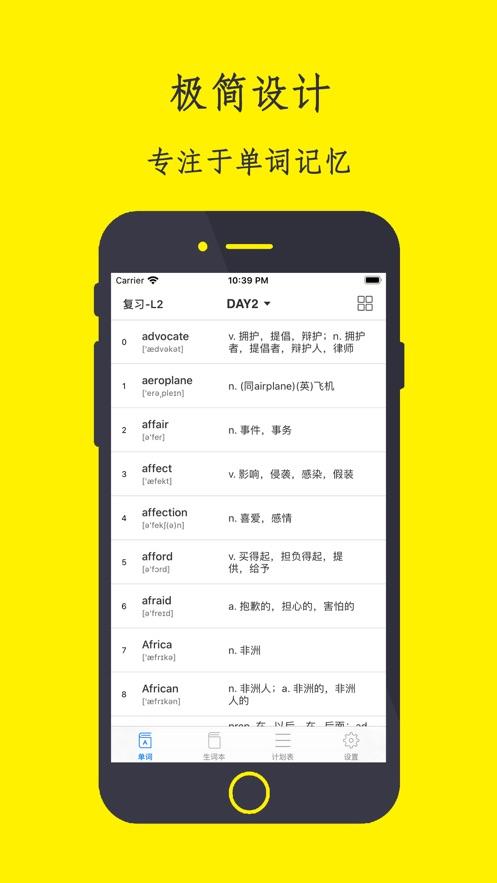 薄荷背单词-四六级考研雅思托福(图2)