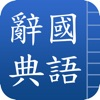 國語辭典 - iPhoneアプリ