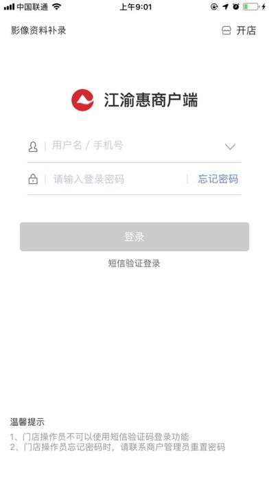 重庆农商行商户端-0