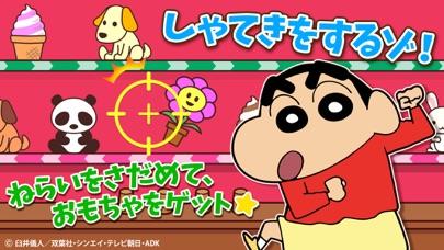 クレヨンしんちゃん お手伝い大作戦のおすすめ画像2