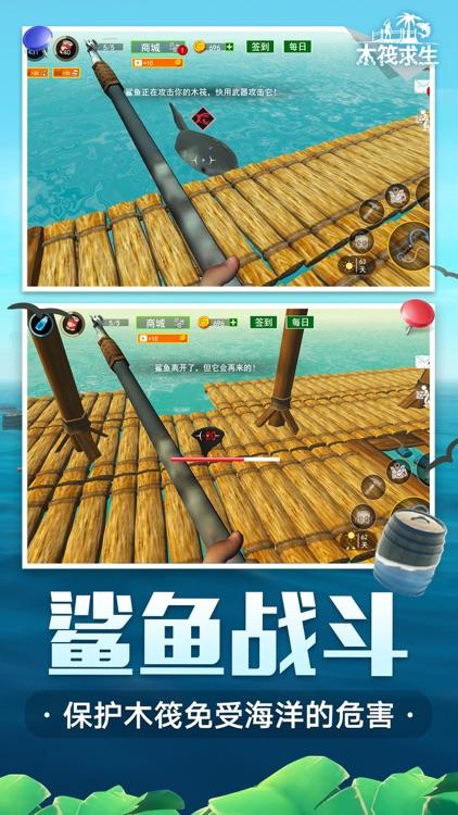 木筏求生 screenshot-3