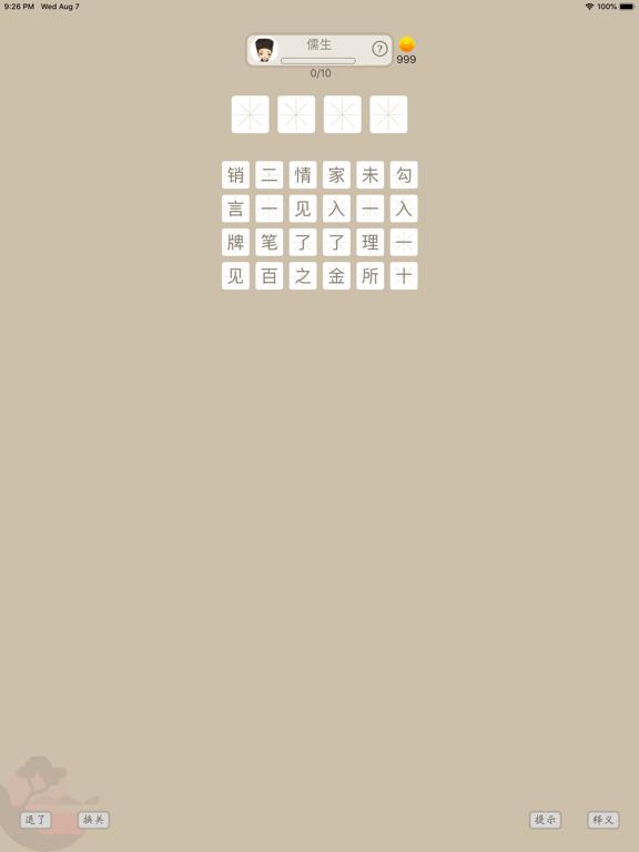 成语闯关 - 儒生养成记 screenshot 7