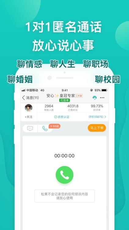 松果倾诉-心理与情感咨询 screenshot-3