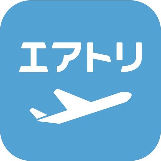 エアトリ -航空券の予約・格安航空券の比較