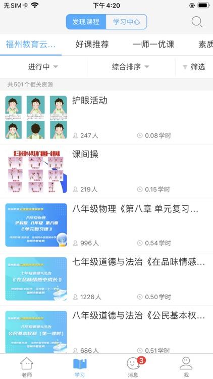 福建网教通 screenshot-3