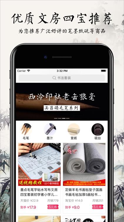书法碑帖大全-练字必备的书法字帖App screenshot-5
