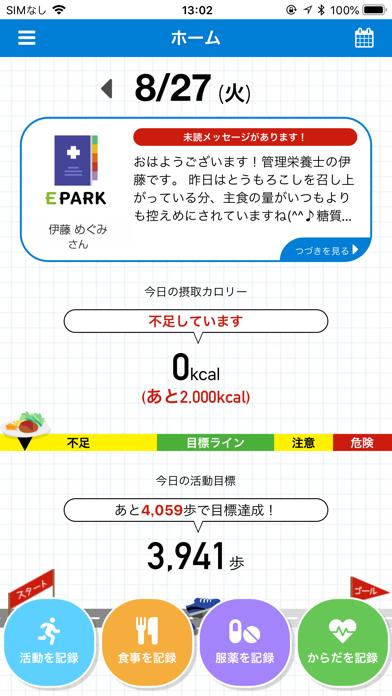 EPARK糖尿病手帳のおすすめ画像1