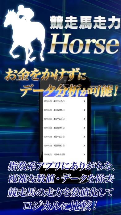Horse Index ~競走馬走力解析アプリ~のおすすめ画像1