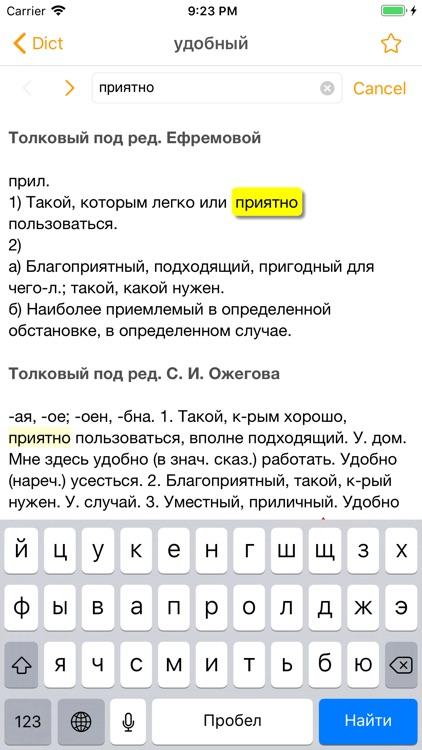 Dict А-Я screenshot-4