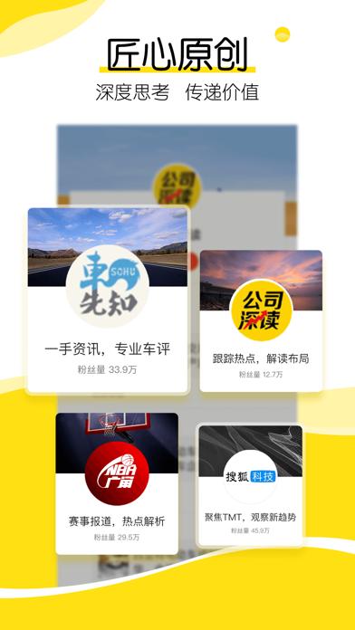 搜狐新闻-头条资讯日报平台
