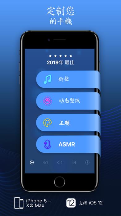 Screenshot for 鈴聲和動態壁紙 in Taiwan App Store