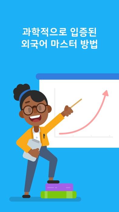 듀오링고 (Duolingo) for Windows