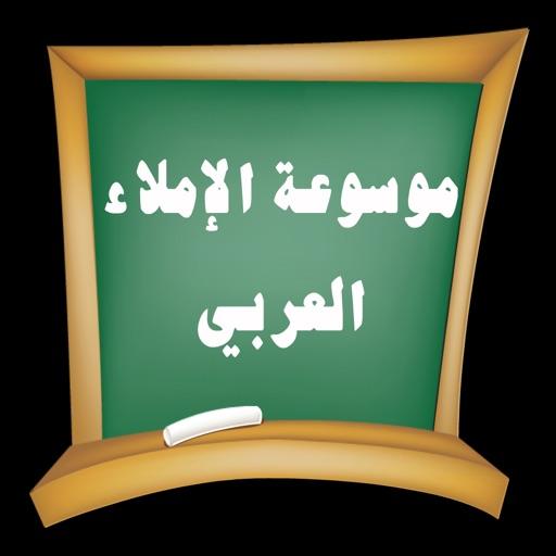قواعد الإملاء العربي