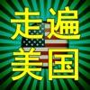 走遍美国英语听力 - iPhoneアプリ