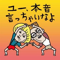 Taka & Naka's Lernless Days