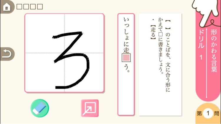 小学3年生国語 言葉と文ゆびドリル国語学習アプリ By