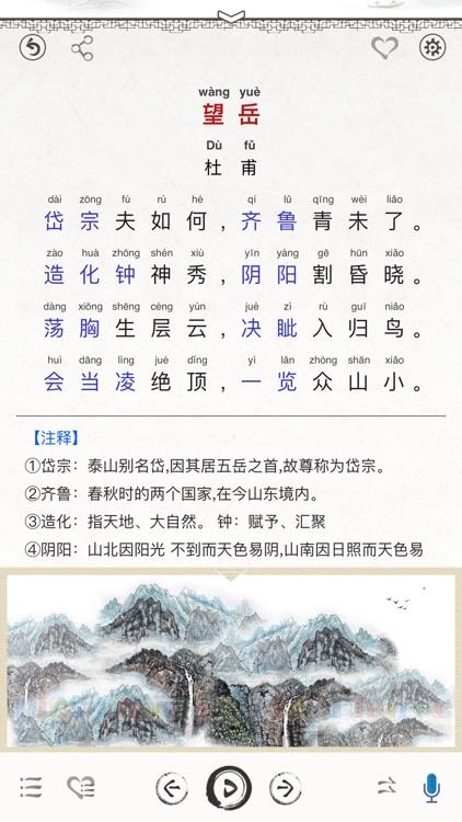 国学启蒙有声图文合集+汉语字典专业版 screenshot-6