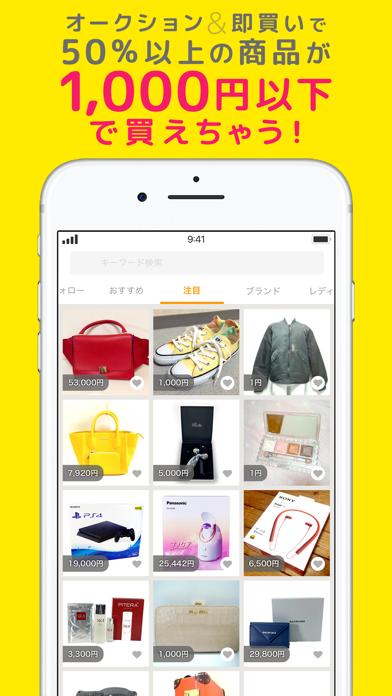 モバオク-ブランド・中古品売買のフリマ・オークションアプリ ScreenShot0