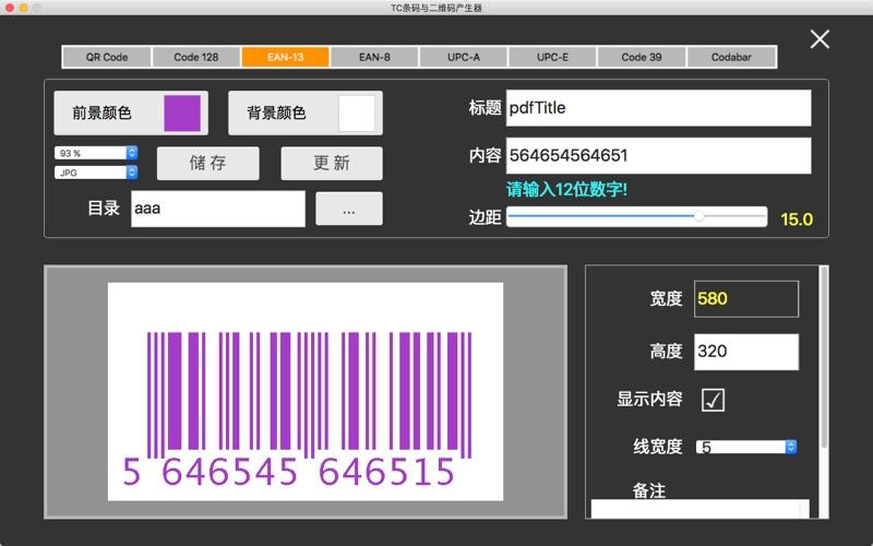 TC条码与二维码产生器
