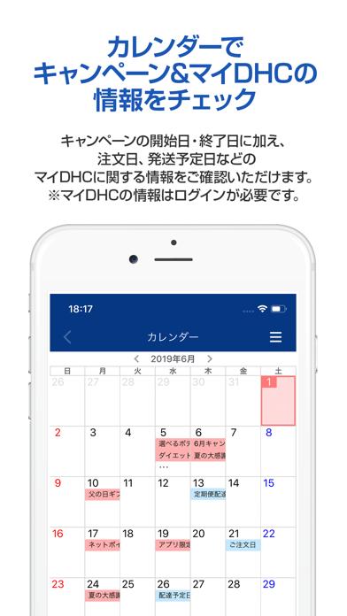 DHCオンラインショップ ScreenShot3