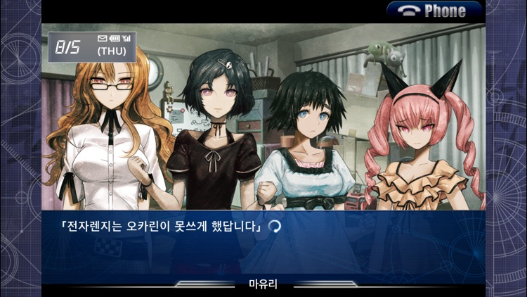 STEINS;GATE 비익연리의 달링 screenshot-2