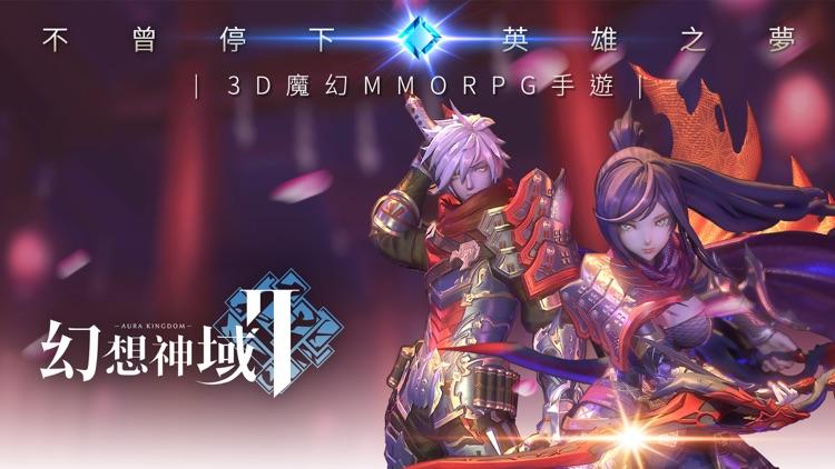 幻想神域2-港澳版 screenshot-0