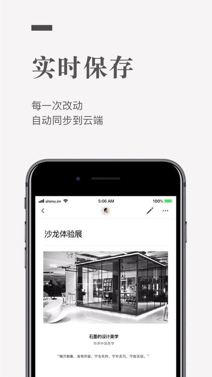 石墨文档 screenshot-1