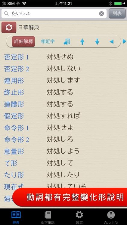 快譯通日華華日辭典, 正體中文版 screenshot-3
