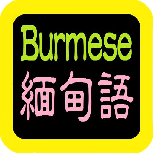 緬甸語聖經 Burmese Audio bible