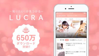 LUCRA(ルクラ)-知りたいが見つかる女... screenshot1