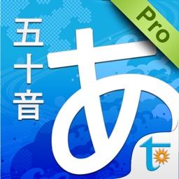 Happy Learn Japanese Kana Pro