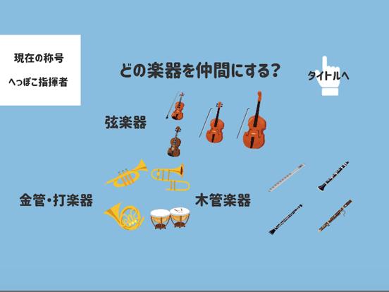 カリスマ マエストロへの道 〜オーケストラ結成〜 screenshot 7