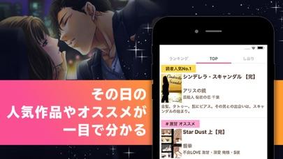 恋、小説。魔法のiらんど【恋愛小説が全巻読... screenshot1