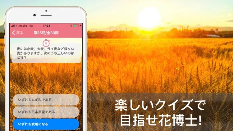 花・植物好きが集まる写真共有・図鑑アプリ, FLOWERY screenshot-3