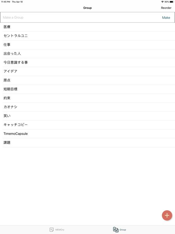 タイメモ screenshot 12