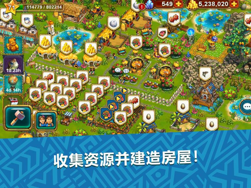 建设部落 HD截图4