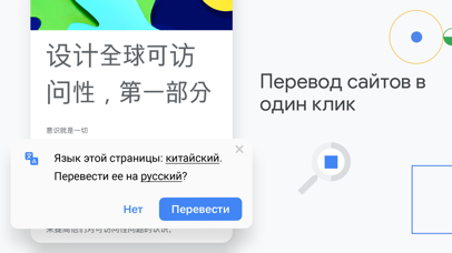 Screenshot for Chrome – браузер от Google in Russian Federation App Store