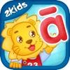 2Kids学拼音 - 拼音学习的儿童益智游戏