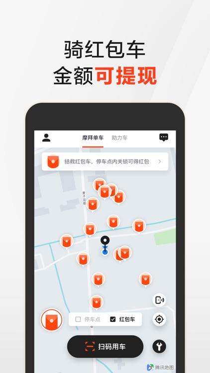 摩拜单车 Mobike-好骑可靠的共享单车共享电单车 screenshot-4