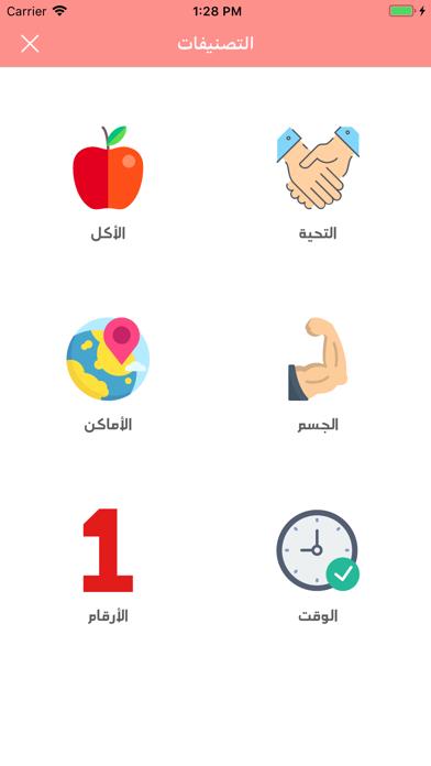تعلم التركية بالصوت screenshot 3
