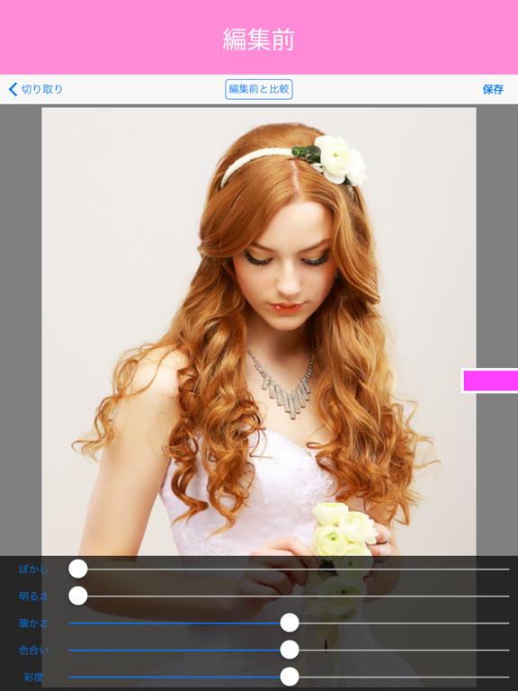 ゆるふわ美肌加工Soft Focus Proソフトフォーカスのおすすめ画像3