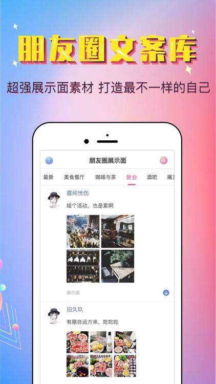 最美恋爱-聊天交友话术库 screenshot-3