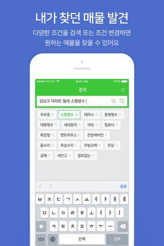 네이버 부동산 – Naver Real Estate - náhled