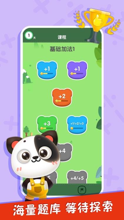 幼儿数学启蒙 : 趣味数学思维游戏 screenshot-3