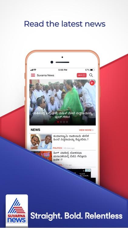 Suvarna News screenshot-7