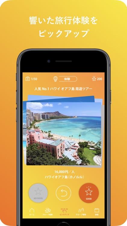 Liigo(リーゴ) -家族旅行も友達旅行の計画・予約アプリ screenshot-3