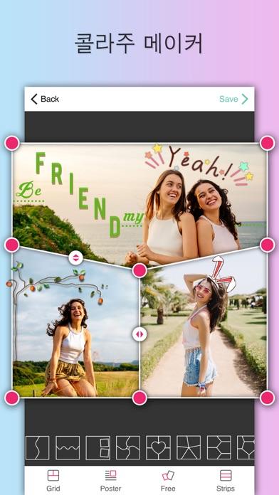 다운로드 사진합치기 및 사진편집 어플 -Perfect Image Android 용