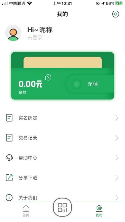 码码通 screenshot-2