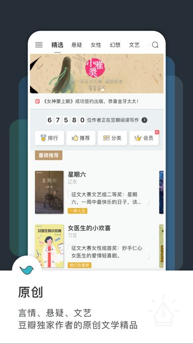 Screenshot #1 pour 豆瓣阅读