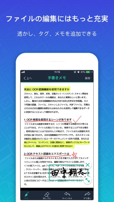 CamScanner|文書スキャン & ファックス ScreenShot1